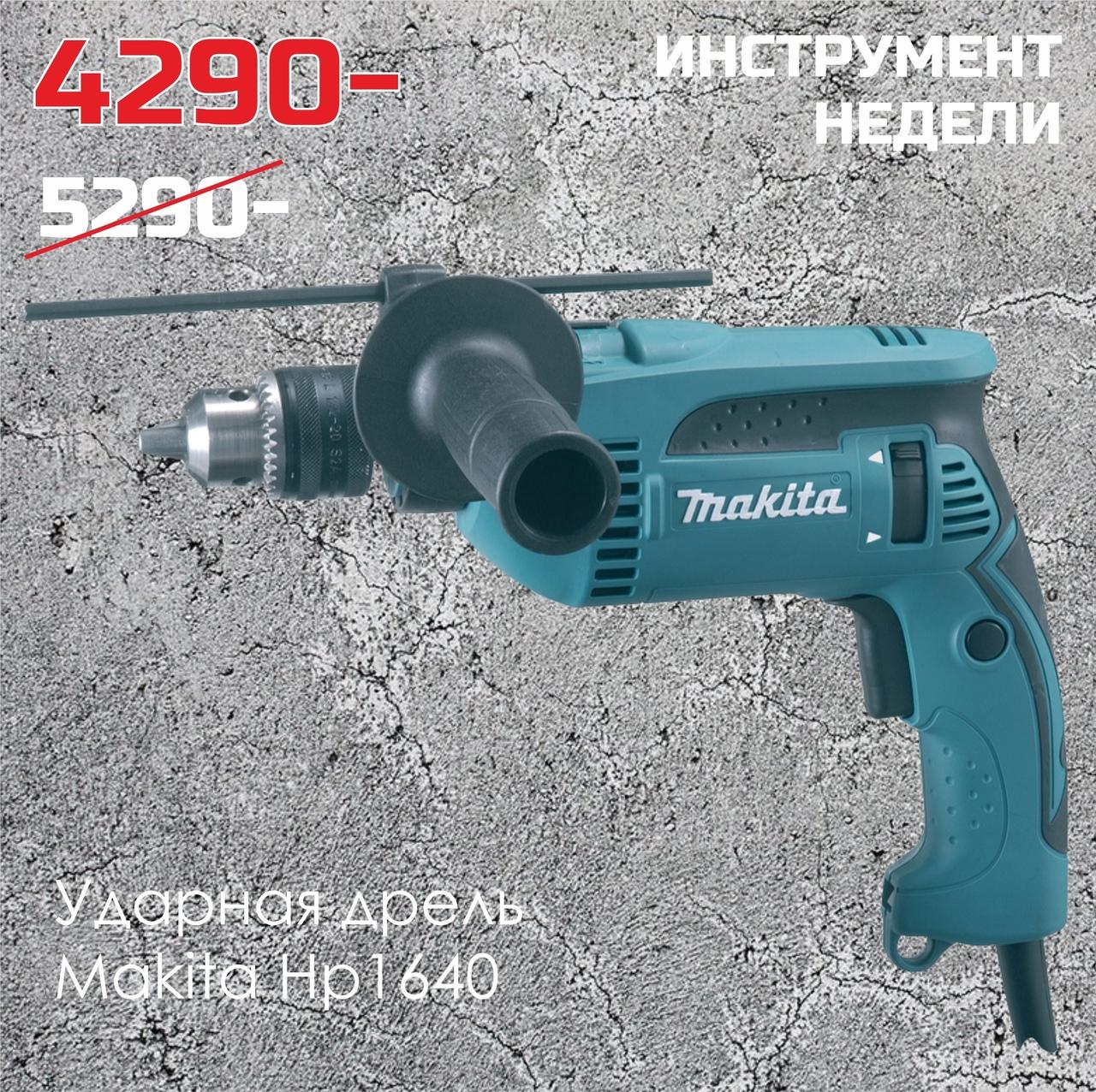 Ударная дрель Makita HP1640 всего за 4290-